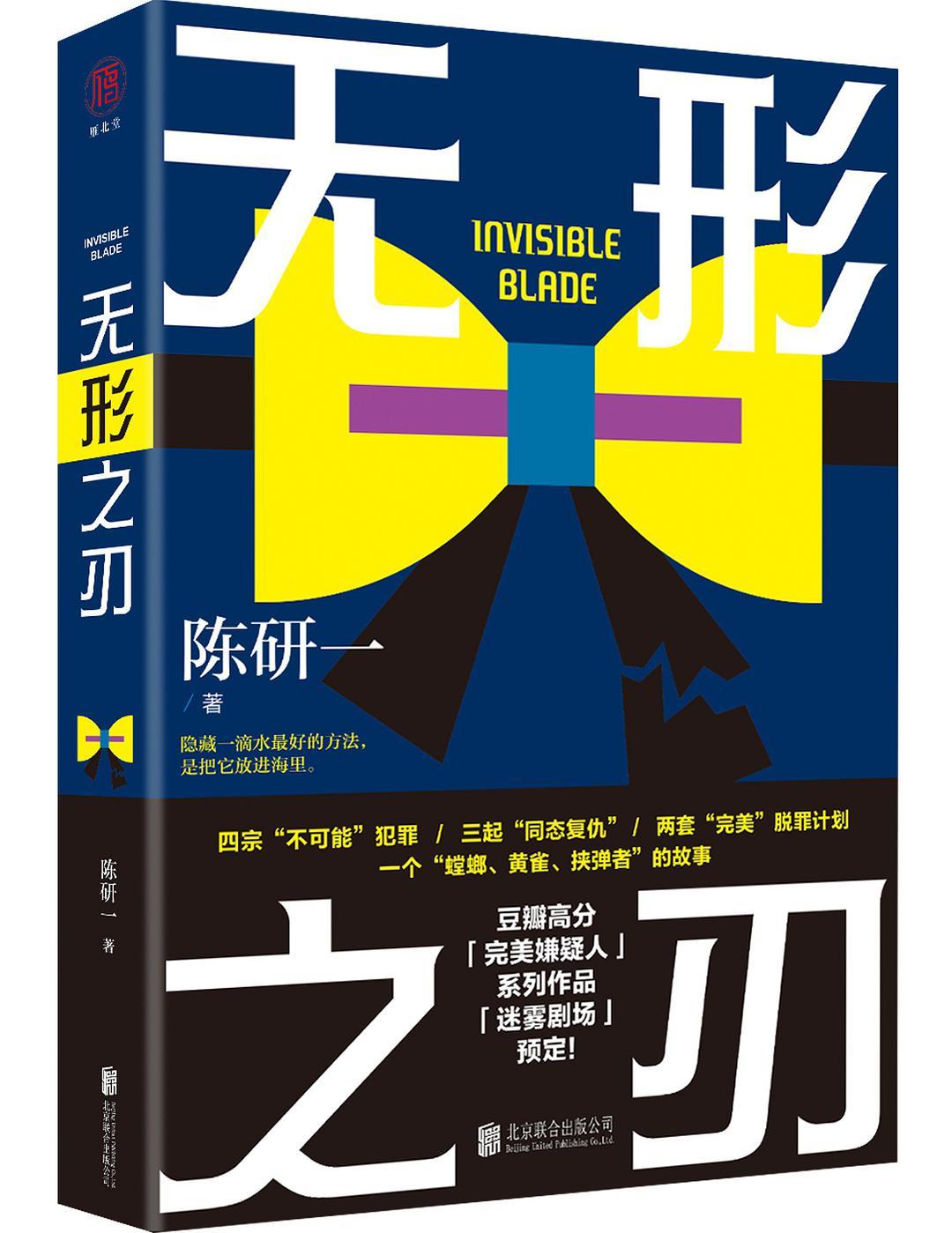 兼具社会派的悬疑推理小说——《无形之刃》